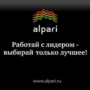 Forex брокер - Alpari